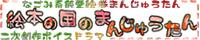 なごみ系純愛絵巻まんじゅうたん二次創作ボイスドラマ『絵本の国のまんじゅうたん』